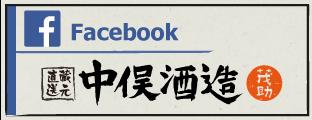 nakamata_facebook