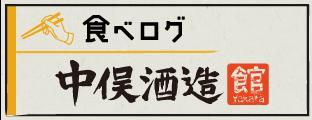 yakata_tabebelog