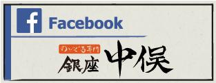 facebook_ginza